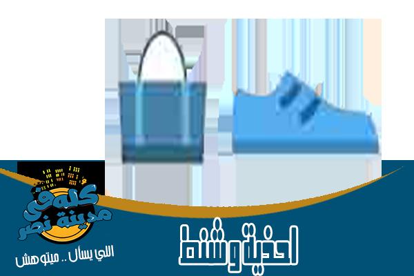 محلات احذية وشنط في مدينة نصر
