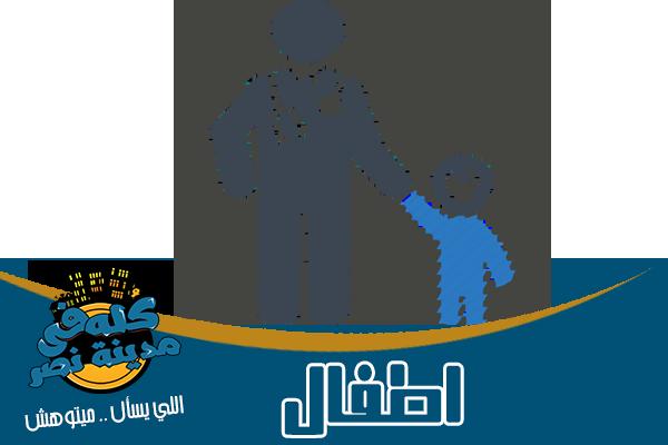 أطباء ودكتور اطفال في مدينة نصر