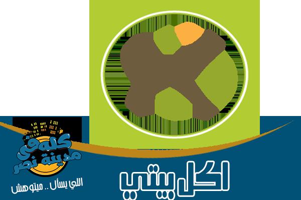 الأكل البيتي في مدينة نصر