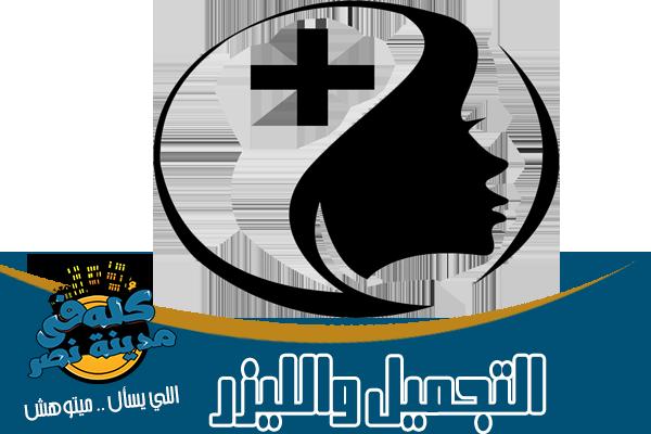 اطباء ودكتور عمليات التجميل في مدينة نصر