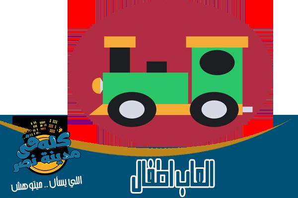 محلات لعب أطفال في مدينة نصر