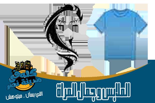 محلات ملابس في مدينة نصر