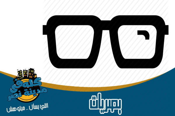محلات نظارات طبية وشمسية في مدينة نصر
