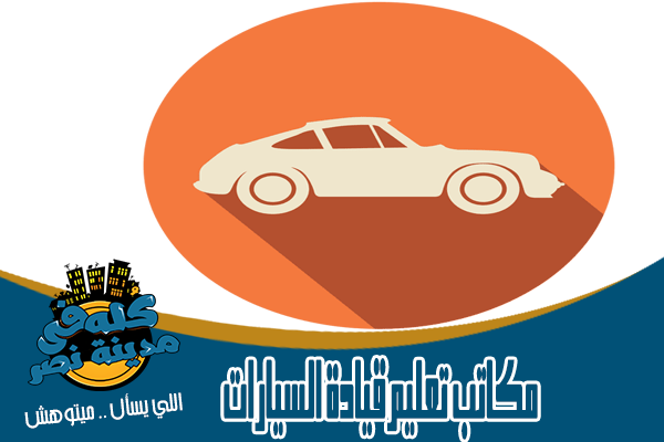 مكاتب تعليم القيادة في مدينة نصر