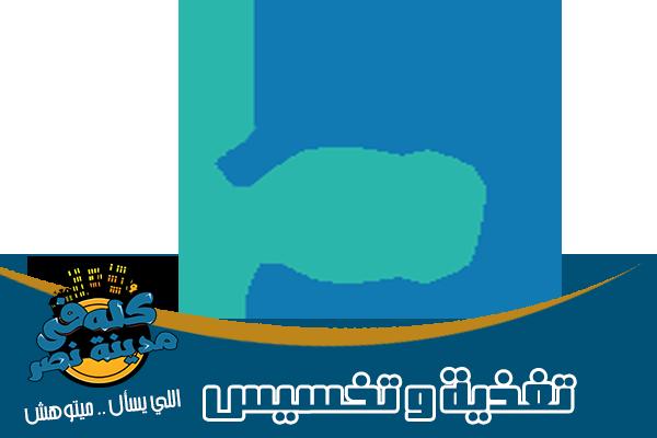 أطباء ودكتور تغذية وتخسيس في مدينة نصر