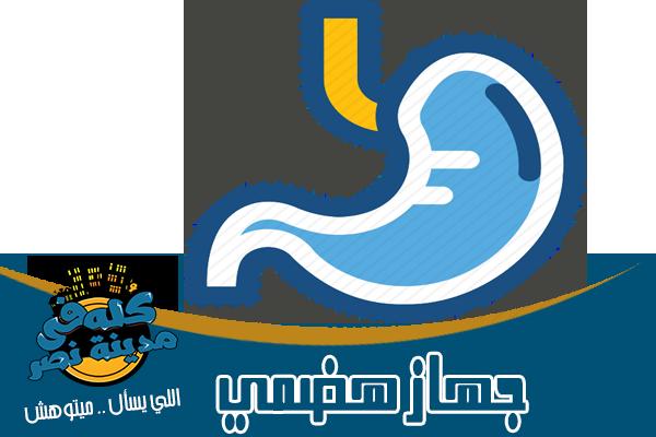أطباء ودكتور الجهاز الهضمى في مدينة نصر