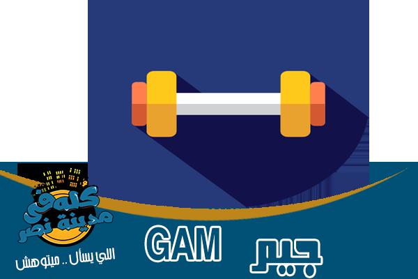 جيم gym في مدينة نصر