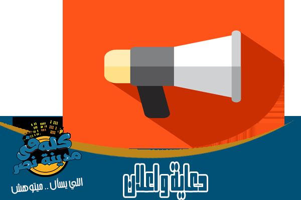 شركات دعاية واعلان في مدينة نصر
