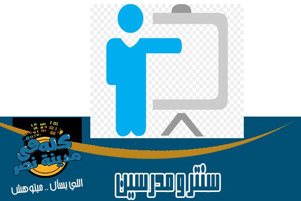 مراكز تعليمية ومدرسين في مدينة نصر