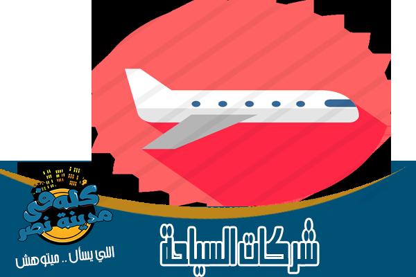 شركات سياحة وحج وعمره في مدينة نصر