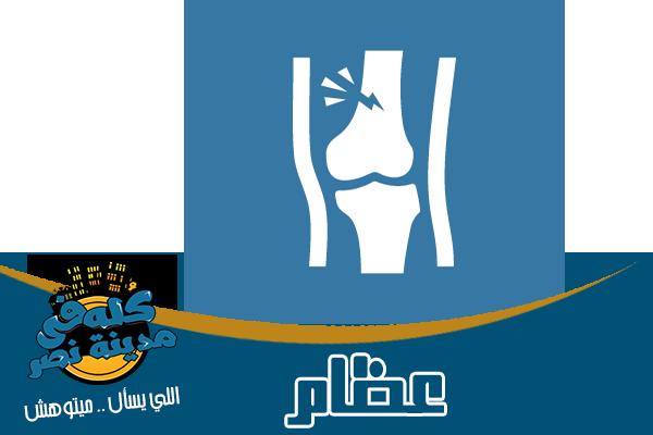 اطباء ودكتور العظام في مدينة نصر