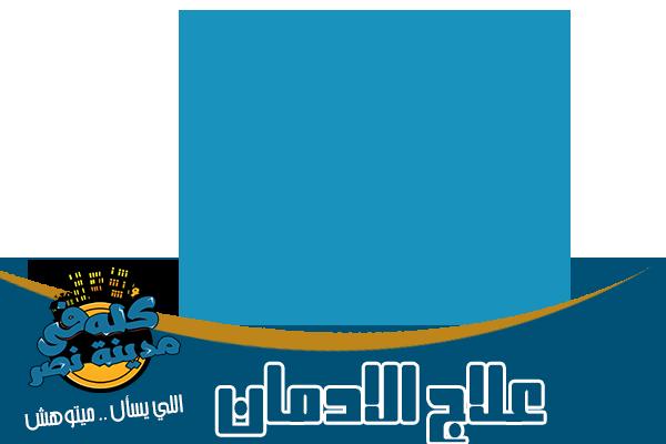 مراكز علاج الادمان في مدينة نصر