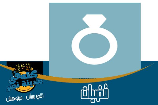 محلات فضة واكسسوارات فضية في مدينة نصر
