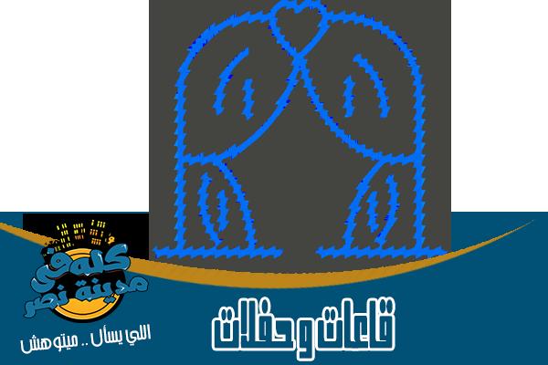 قاعات وتنظيم حفلات وافراح في مدينة نصر
