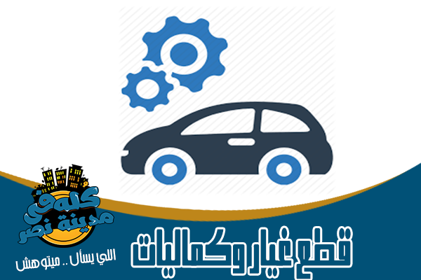 قطع غيار وكماليات سيارات في مدينة نصر