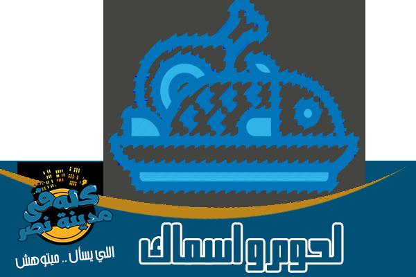 محلات الجزارة والدواجن والاسماك في مدينة نصر