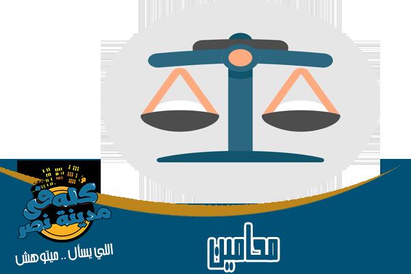 مكاتب المحامين في مدينة نصر