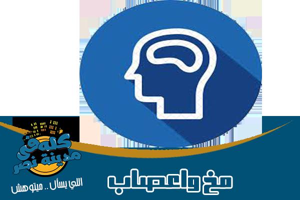 أطباء ودكتور مخ وعصاب في مدينة نصر