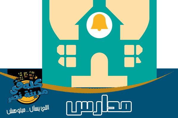 المدارس في مدينة نصر دولية لغات خاصة