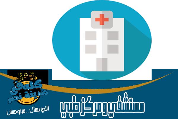 المستشفيات والمراكز الطبية في مدينة نصر