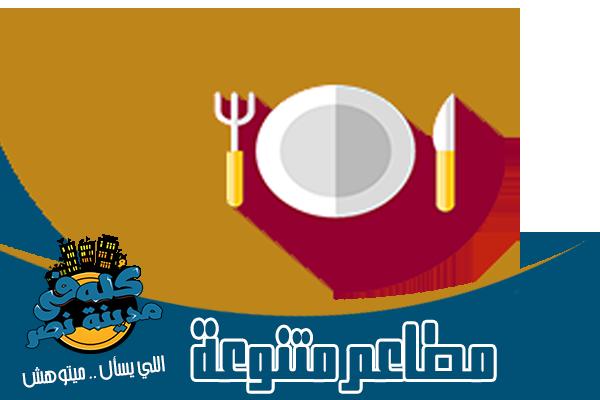 مطاعم متنوعة في مدينة نصر