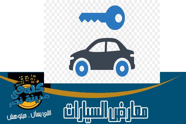 معارض بيع وتاجير سيارات وليموزين في مدينة نصر