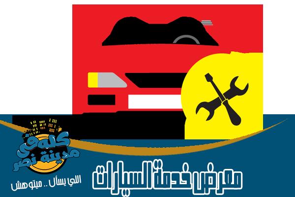 مراكز خدمة واصلاح سيارات في مدينة نصر