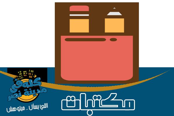 مكتبات في مدينة نصر كتب وادوات مكتبية