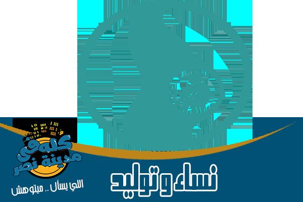 أطباء ودكتور نساء وولادة في مدينة نصر