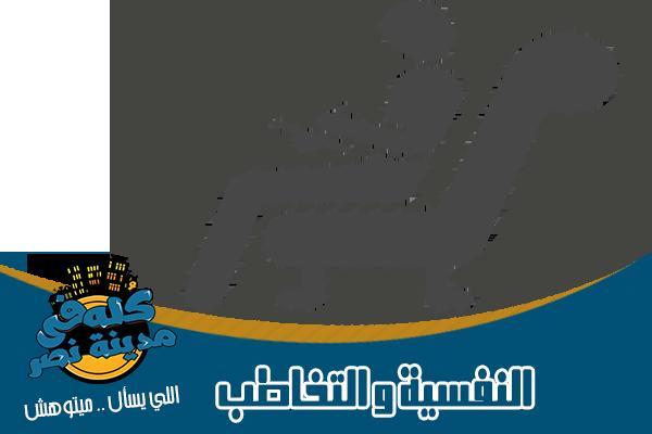 أطباء ودكتور النفسية والتخاطب في مدينة نصر