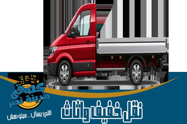 نقل اثاث ونقل خفيف وشحن في مدينة نصر