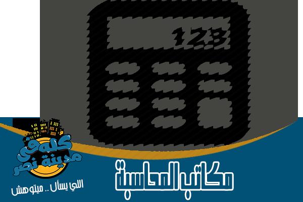 مكاتب المحاسبة في مدينة نصر
