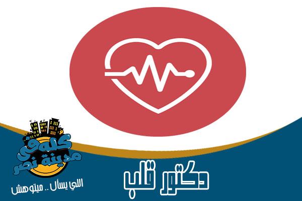 اطباء ودكتور قلب في مدينة نصر
